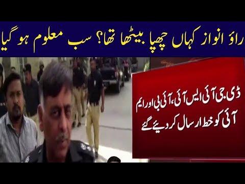 Rao Anwar Caught? | Naqeebullah Case | Neo News