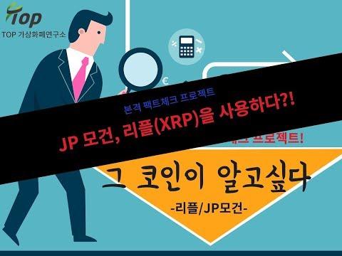 [TOP 가상화폐 연구소] JP모건 리플을 사용하다?! (리플,xrp, 리플 전망, 리플호재,리플뉴스)