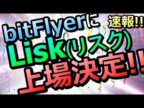 【速報!!】bitFlyerに仮想通貨Lisk(リスク)が上場決定!!2月爆上げ!?