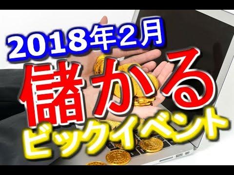 2月、ビックイベントで高騰確定の仮想通貨は●●!!【Lisk上場】
