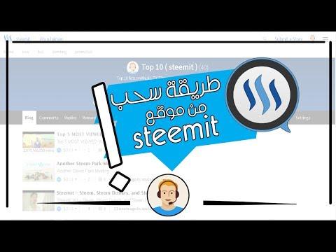 كيفية سحب أموال من موقع steemit + اتباث الدفع 9$