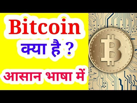 What is bitcoin and bitcoin mining ? In Hindi |