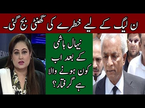 Alarming Situation For PMLN | News Talk | 1 February 2018 | Neo News