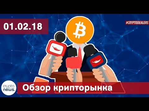 Обзор рынка: провал ICO DeCenter, заморозка активов BitConnect, Похищенные токены XEM. Crypto News