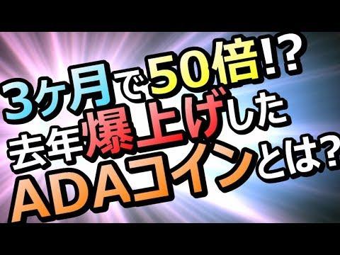 【仮想通貨】チャールズホスキンソンが開発したカルダノ財団の「ADA」が実はすごい!
