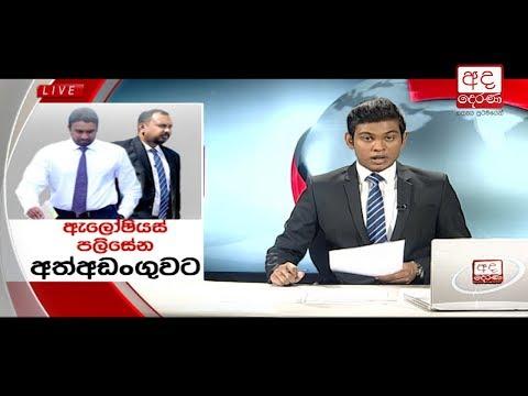 Ada Derana Late Night News Bulletin 10.00 pm – 2018.02.04