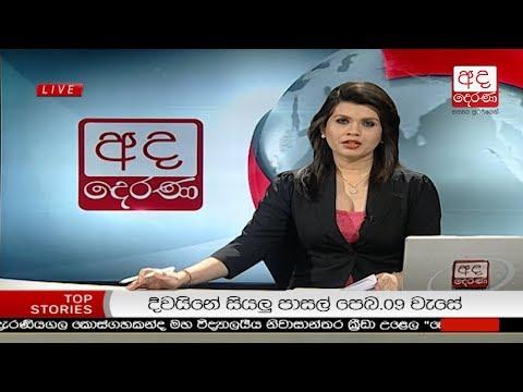 Ada Derana Lunch Time News Bulletin 12.30 pm – 2018.02.07