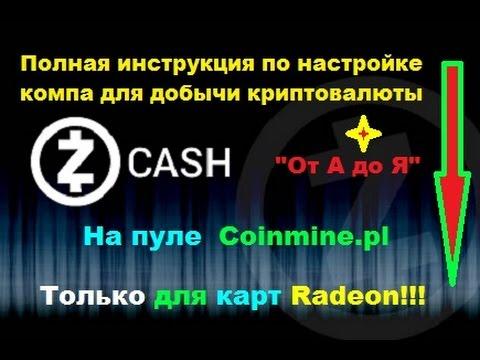 Zcash – полная инструкция по запуску майнера genoil-zec-miner v0.6 на пуле Coinmine.pl