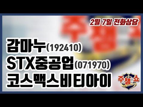 [주식챔피언쇼] 2월 7일 방송 – 감마누, STX중공업, 코스맥스비티아이