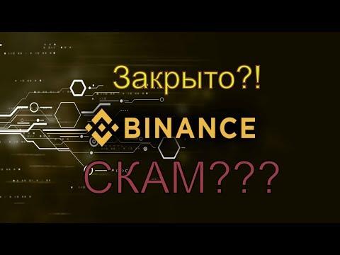 ШОК! БИНАНС не работает? криптобиржа Binance ЗАКРЫТА?! Бинанс СКАМ???
