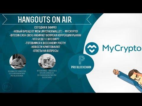 Новый бренд от MEW – MyCrypto! Bitcoin Cash набирает вопреки коррекции рынка! Что будет с Bitcoin??
