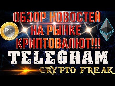 Telagram на Бирже!! Еще Один Odysey!! Куда Пойдет Bitcoin!! Kyber.Network MainNet!!!