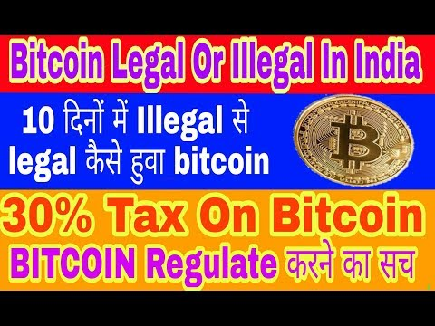 Is cryptocurrency legal in India? Bitcoin regulate करने का सच   30% tax on bitcoin