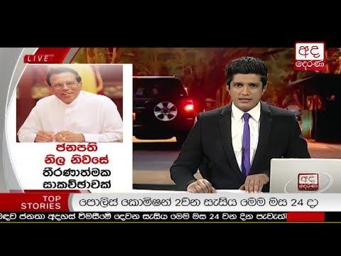 Ada Derana Prime Time News Bulletin 06.55 pm – 2018.02.13