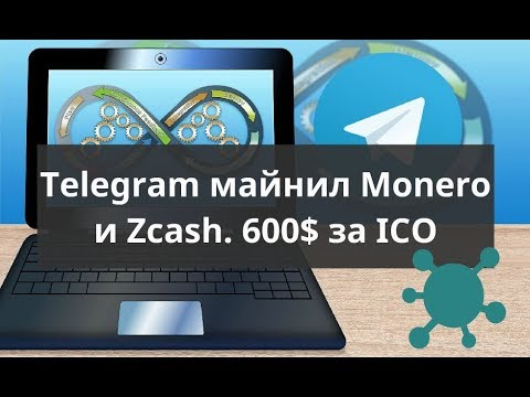 Telegram майнил Monero и Zcash. 600$ за фейк
