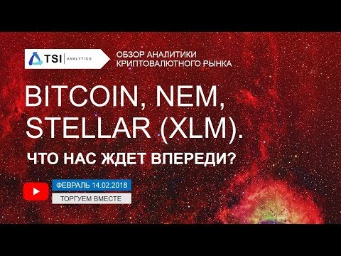 Bitcoin, NEM, Stellar(XLM) — что ждёт нас впереди? | Прогноз цены на Биткоин, Эфир, Криптовалюты