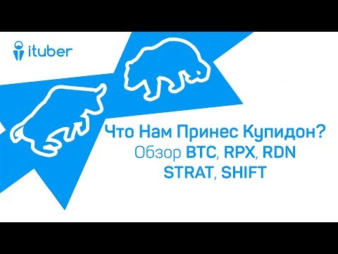 Что Нам Принес Купидон? Обзор BitCoin BTC, RedPulse RPX, Raiden RDN, Stratis STRAT, SHIFT