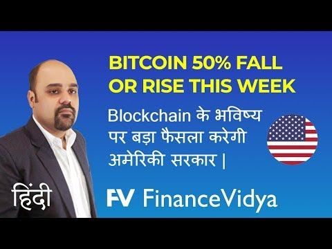 Cryptocurrency & Blockchain Big Decision Today by US Govt – Bitcoin News in Hindi
