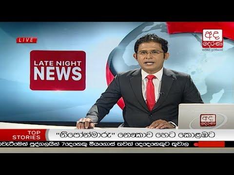 Ada Derana Late Night News Bulletin 10.00 pm – 2018.02.14