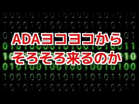グダグダ動画2月16日カルダノADAがそろそろ上昇か