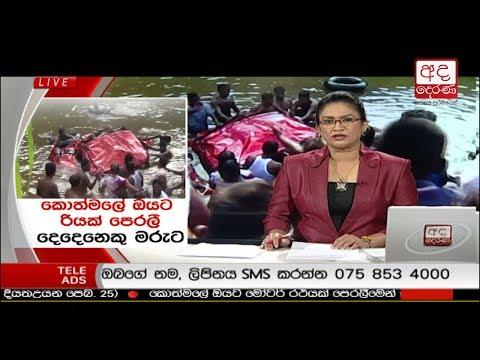 Ada Derana Prime Time News Bulletin 6.55 pm –  2018.02.18