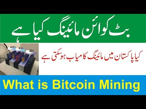 What is Bitcoin Mining|Can Mining Successful in Pakistan