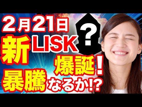 仮想通貨Lisk(リスク)リブランディング リローンチ2018年2月21日敢行!価格高騰あるか!?最新情報 冒頭予想 最前線情報を配信中