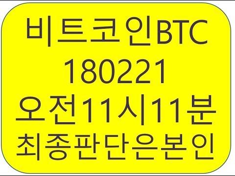 [180221비트코인BTC 어떻게흘러갈까?/올림픽시즌/BTC/BCC/XRP