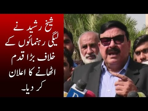 Sheikh Rasheed Media Talk | 21 February 2018 | Neo News