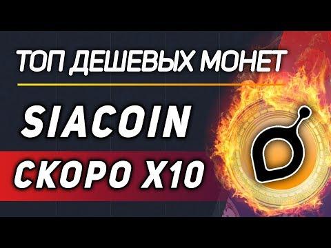 ТОП КРИПТОВАЛЮТ КОТОРЫЕ ДАДУТ + X10 К БИТКОИН В 2018! SIACOIN [ SC ]
