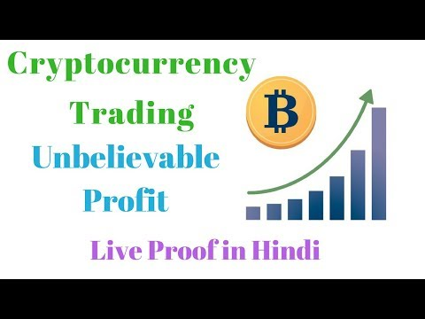 Bitcoin/Altcoin Trading/Holding Power in Cryptocurrency  सोच  से  भी  ज्यादा  Profit in Hindi