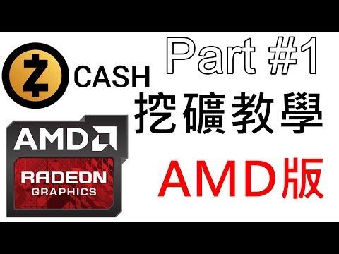 【神秘】Zcash挖礦教學(挖礦,錢包礦池一次搞定)限.AMD顯示卡 Part#1