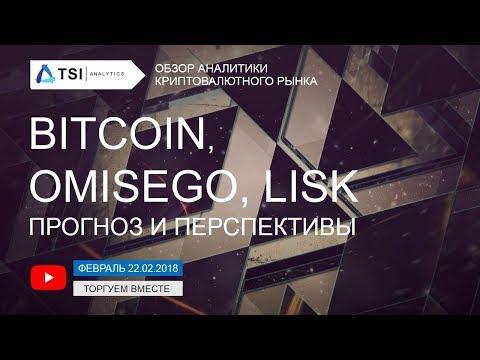 Bitcoin, OmiseGo, Lisk — перспективы. решения | Прогноз цены на Биткоин, Эфир, Криптовалюты