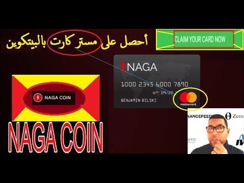 أحصل الان على مستر كارت بالبيتكوين من شركة ناجا- Naga Coin