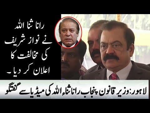 Rana Sana Ullah Media Talk | 23 February 2018 | Neo News