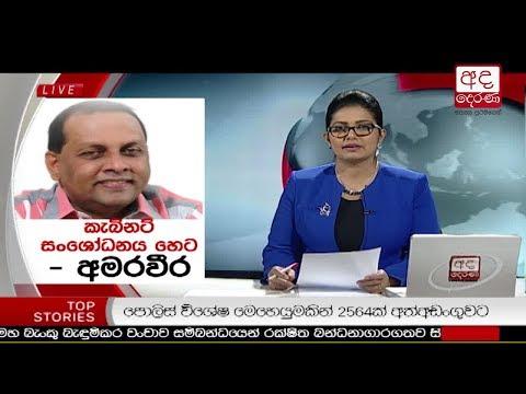 Ada Derana Prime Time News Bulletin 06.55 pm – 2018.02.24