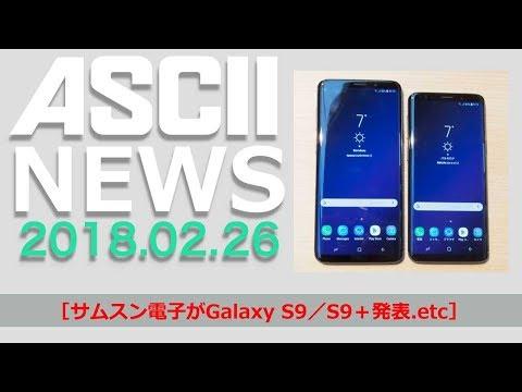 Galaxy S9/S9+発表▽ミラーレス化したキヤノン「EOS Kiss M」登場『今日のASCII.jp話題のニュース』2018年2月26日配信