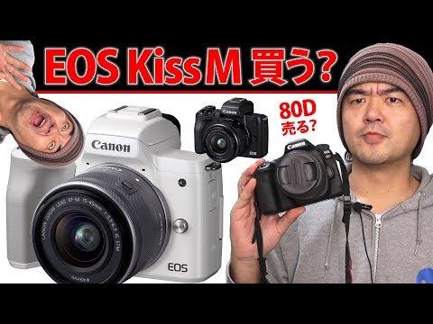 買う?「 Canon EOS Kiss M 」買わない?ミラーレス一眼で初のKissについて現在EOS 80Dユーザの私が製品発表の記事などを読んだ感想を語りますね