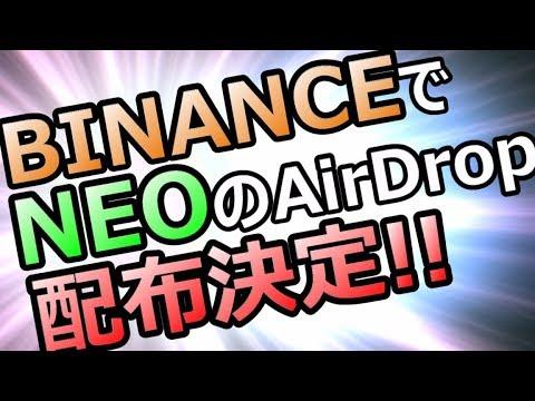 【仮想通貨】Binanceでコインが貰える!NEOのAirDrop『Ontology』とは?