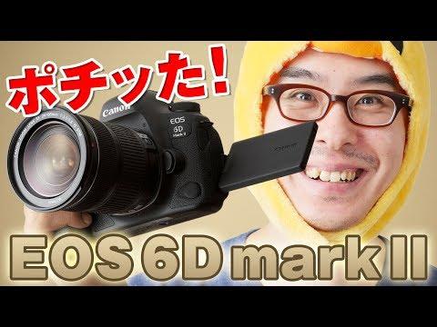 こんなん売れるに決まってるやんwww ついに発表!Canon EOS 6D mark II 速攻ポチりました!