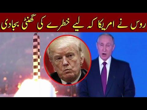 Russia Announced Danger For America | Neo News