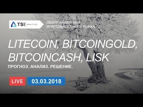 Litecoin, LISK, BitcoinGold, BitcoinCash — перспективы | Прогноз цены на Биткоин, Эфир, Криптовалюты