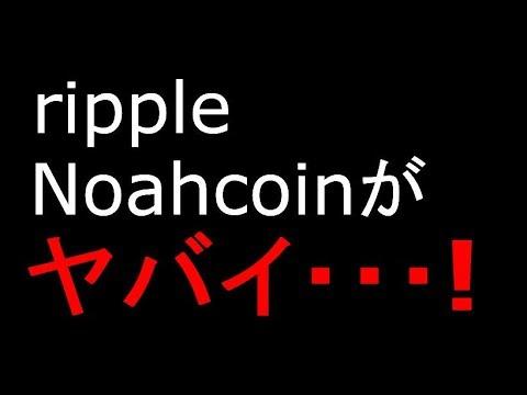 【XRP・NOAHCOIN】リップル・ノアコインがヤバイです。大きく動きます!!