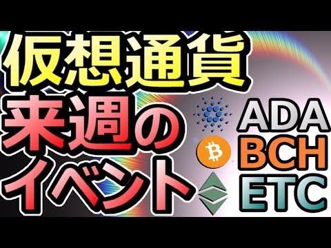 【仮想通貨】来週のコインイベント(ADA/BCC/ETC/OK/XLC)【Coin of the Week】