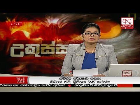 Ada Derana Prime Time News Bulletin 6.55 pm –  2018.03.04