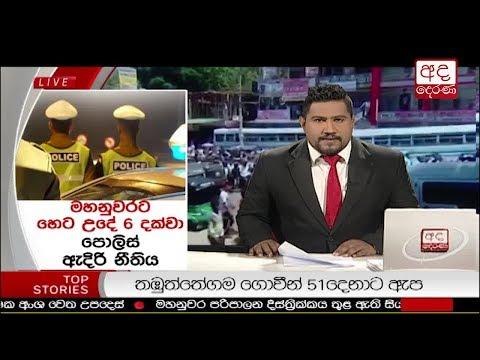 Ada Derana Prime Time News Bulletin 06.55 pm – 2018.03.05