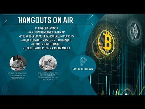 Как Bitcoin меняет наш мир. ETC, разберем монету. Когда покупать RIpple и чего ожидать?