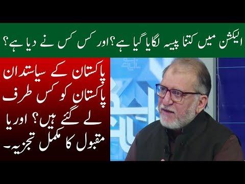 Harf E Raaz With Orya Maqbol jan | 5 March 2018 | Neo News