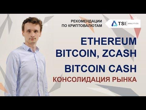 Прогноз по криптовалютам Ethereum, Bitcoin, ZCash, Bitcoin Cash |  Прогноз цены на КРИПТОВАЛЮТЫ