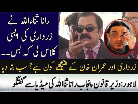 Law Minister Rana Sana Ullah Media Talk   07 March 2018   Neo News